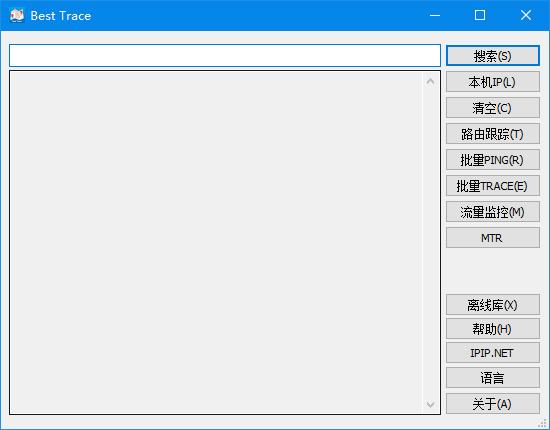 Best Trace可视化路由追踪线路工具